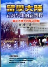 留學大陸-台灣學生的新選擇