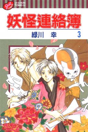妖怪連絡簿(3)