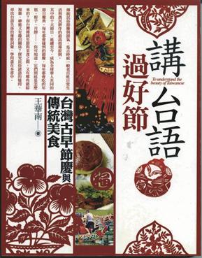 講台語過好節-台灣古早節慶與傳統美食