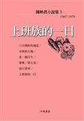 陳映真小說(3):上班族的一日