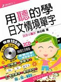 用聽的學日文情境單字