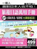 旅遊日語萬用手冊:出國能表達/能聽懂(光碟版8CD)
