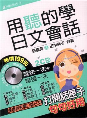 「用聽的學日文會話」的圖片搜尋結果