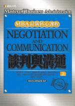 談判與溝通(上)—白金珍藏版