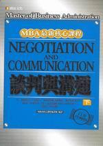 談判與溝通(下)—白金珍藏版