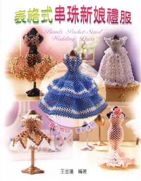 表格式串珠新娘禮服