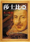 莎士比亞名言 (中英對照)