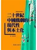 二十世紀中國戲劇的 性與本土化