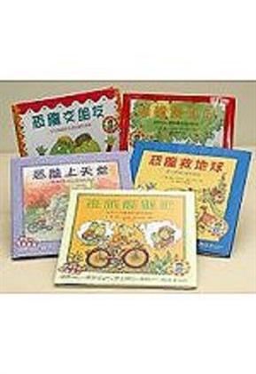 恐龍家庭教養繪本(1-5冊合售)