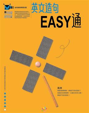 英文造句EASY通-幼兒創意學習計