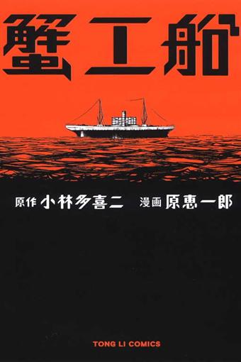作者 蟹工船