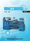 機械工廠實習(2)(修訂版)
