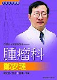 良醫益友談醫療保健:腫瘤科鄭安理