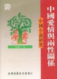 中國愛情與兩性關係-中國小說研究