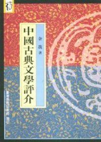 中國古典文學評介