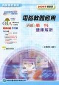 電腦軟體應用丙級學科題庫解析2006年版