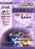 電腦軟體 丙級學科題庫解析2004年版