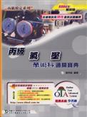 丙級氣壓學術科通關寶典2006年版