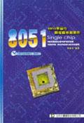 8051單晶片微電腦專題製作