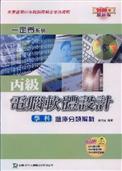 丙級電腦軟體 學科題庫分類解析2008年版
