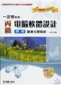 丙級電腦軟體 學科題庫分類解析2009年版
