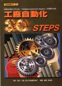 工廠自動化30 STEPS
