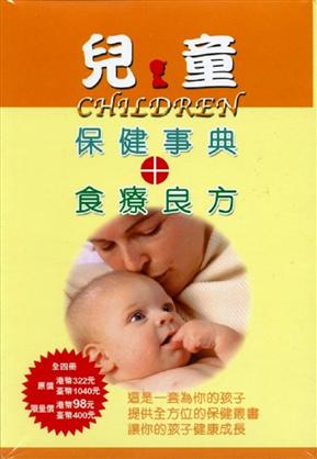 兒童保健事典+食療良方
