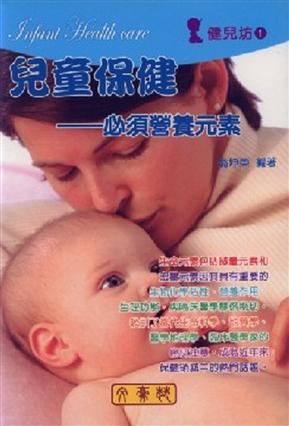 兒童保健(必須營養元素)