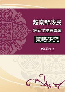 越南新移民跨文化語言學習策略研究