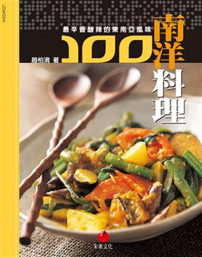 南洋料理100:最辛香酸辣的東南亞風味