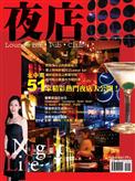 夜店:Lounge bar.Pub.Club