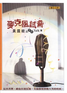 麥克風試音──黃國峻的黑色Talk集(幽默散文集)