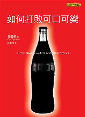 如何打敗可口可樂
