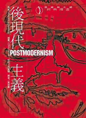 後現代主義