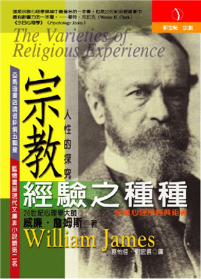 宗教經驗之種種