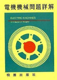 電機機械問題詳解