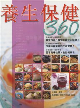养生保健360