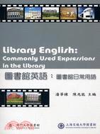 圖書館英語:圖書館日常用語