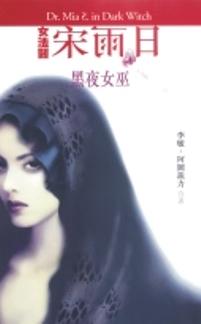 黑夜女巫:女法醫宋雨日(2)
