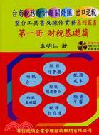 台商稅務會計報關整合工具書及操作實務1