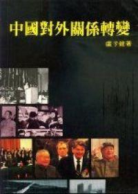 中國對外關係轉變(前景叢書5)