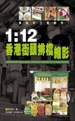 1:12 香港街頭排檔縮影