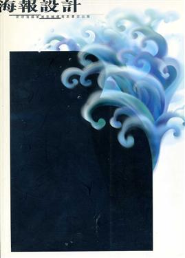 海報設計(平面設計家叢書4)