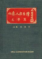 山東人在台灣3:文學篇