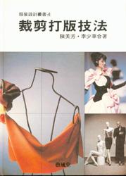 服裝(4):裁剪打版技法