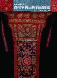 染織刺繡之美-貴州少數民族背扇圖鑑