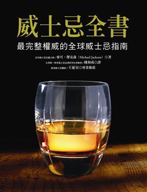 威士忌全書─最完整權威的全球威士忌指南