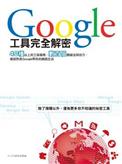 Google工具完全解密