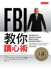 FBI教你讀心術--看穿肢體動作的真實訊息
