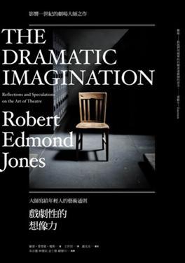 戲劇性的想像力─大師寫給年輕人的藝術通則